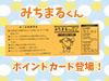 たくさん貯めてお得!「みちまるくんポイントカード」登場!!