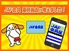 JAF会員様にお得な情報!NEXCO中日本のSAPAの会員優待施設が増えました!
