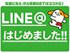 「LINE@」始めました!LINEからSA・PAのおトクな情報を配信します!!