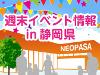 週末限定イベント情報 in 静岡県 ~楽しい!お得な!イベントが盛りだくさん♪~