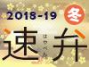 「速弁」2018年冬 名店が贈る美味弁当!【12/15(土)~3/15(金)】