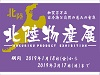 E1 東名高速道路 EXPASA海老名(上り)で「北陸物産展」を開催いたします!
