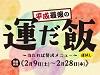 E1 東名高速道路にて「平成最後の運だ飯~当たれば贅沢メニュー~」を開催!