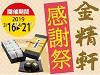 金精軒 感謝祭 in 中央道・長野道