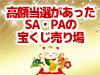 宝くじ特集!!SA・PAの宝くじ売り場から続々と高額当選!