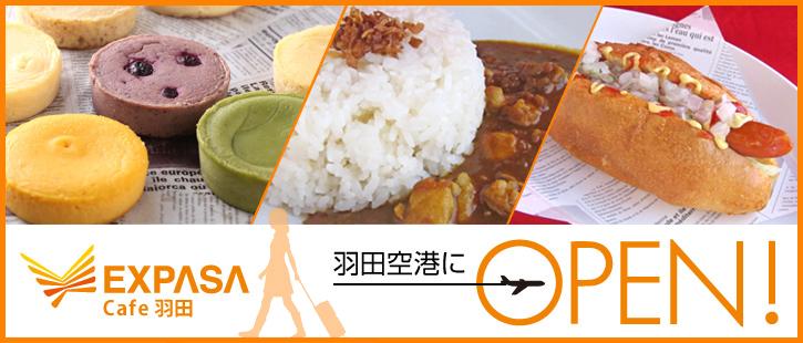 EXPASA Cafe(エクスパーサ カフェ)羽田