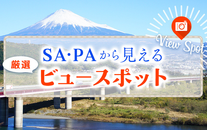 https://sapa.c-nexco.co.jp/Content/storage/html/special/viewspot/img/index_hero_sp.jpg