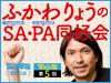 第5回「ふかわりょうのSA・PA同好会」~多賀SA&養老SA 編~
