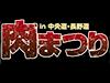 肉まつりin中央道・長野道(メニューその2)