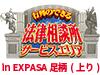 EXPASA足柄(上り)『行列のできる法律相談所サービスエリア』開催!7/11~