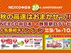 秋の高速はおまかせっ!!静岡朝日テレビ人気番組キャンペーン