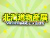 EXPASA海老名(上り) 北海道物産展 2015 《9/17~》