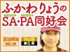 第6回「ふかわりょうのSA・PA同好会」~不動寺PA&小矢部川SA 編~