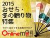 「2015おせち・冬の贈り物特集」のお知らせ【NEXCO中日本オンラインモール】
