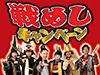 """「戦めしキャンペーン2015」""""うまさ""""と""""ボリューム""""の全53品をご紹介"""