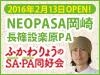 ふかわりょうのSA・PA同好会番外編~NEOPASA岡崎&長篠設楽原PA~