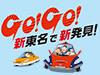 GO!GO!新東名で 新発見! ~ あなたのSA・PAの新名物 ~