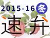 「速弁」2015-16年冬「人形町今半」など老舗・名店が作る美味弁当!