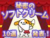 みちまるくん☆秘密のとっておきソフトクリーム10選発表!