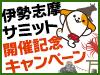 伊勢志摩サミット開催記念コンテンツ&イベント