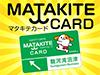 新東名 限定!お得な「MATAKITE(マタキテ)カード」お申込み受付中!!
