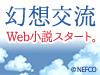 「ドワンゴ×NEXCO中日本」新プロジェクト始まる!