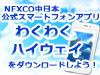 スマートフォンアプリ「わくわくハイウェイ」に幻想交流バージョンが登場!