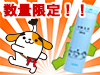伊勢・志摩サミット開催記念!「みちまるくん♪どこでもMUG」販売開始!