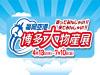 【4/13~7/10】博多大物産展 寄ってみんしゃい!!来てみんしゃい!!