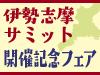 【8月31日まで延長!】伊勢志摩サミット開催記念フェア