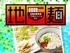 北陸道限定「地麺」2016年夏 ~ご当地ならではのオリジナル麺~