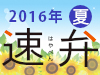 「速弁」2016年夏「人形町今半」など老舗・名店が作る美味弁当!