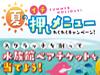 夏のイチ押しメニューわくわくキャンペーン開催!(7/15~)
