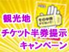 【11/10~2017/1/31】観光地チケット半券提示キャンペーン