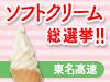 ソフトクリーム総選挙!!東名高速編
