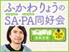 第9回「ふかわりょうのSA・PA同好会」~おみやげ座談会~