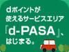 dポイントがつかえるサービスエリア 『d-PASA』、はじまる。
