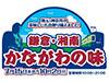 7/15~「鎌倉・湘南 かながわの味」フェア開催!