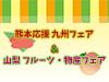 中央道談合坂SA上りで熊本応援 九州フェア&山梨 フルーツ・物産フェア開催中!