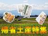 【NEXCO中日本オンラインモール】帰省土産特集は8/31まで!