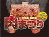 「肉まつりin中央道・長野道」開催!