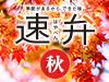 「速弁」2016年秋「人形町今半」など老舗・名店が作る美味弁当!