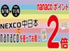 NEXCO中日本でnanacoを使っておトク!!ポイント2倍キャンペーン