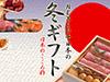 「NEXCO中日本オンラインモール」2016おせち・冬ギフト特集