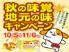 食べて当てよう! 秋の味覚地元の味キャンペーン 10/5(水)~11/6(日)