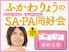 第10回「ふかわりょうのSA・PA同好会」~おみやげ座談会~