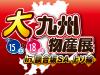 中央道 談合坂SA(上り)で「大九州物産展~博多特集~」開催!