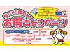 PA限定!食べて!!集めて!!お得キャンペーン 11/7(月)~12/11(日)