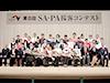 『第8回SA・PA接客コンテスト』結果発表 日本平PA数原もときさんがグランプリ