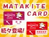 岡崎・長篠設楽原のマタキテカード、ついに誕生!